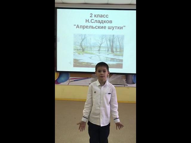 Изображение предпросмотра прочтения – НикитаПоловинчик читает произведение «Апрельские шутки» (Сладков Николай)