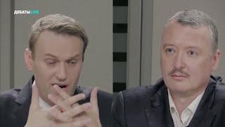 Стрелков: Навальный защищал русских на Донбасе. Кто же настоящий националист. Разбор встречи.