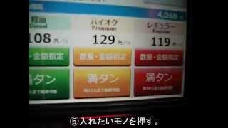 ガソリンの入れ方・カード支払い・セルフ SPEED PASS割引き メルマガ割引 nanacoカード ポイント thumbnail
