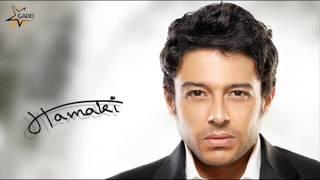 اغنية محمد حماقى - جرى ايه 2012 | النسخة الاصلية