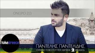 Pantelis Pantelidis - Oneiro Zw | Παντελής Παντελίδης - Όνειρο Ζω | HD|