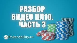 Покер обучение   Разбор видео нл10. Часть 3