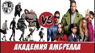 Академия Амбрелла: Комикс против Сериала