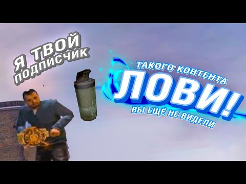 НАШЁЛ ПОДПИСЧИКОВ - Garry's Mod DarkRP Гаррисмод Дарк рп