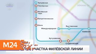 Участок Филевской линии закроют в выходные - Москва 24