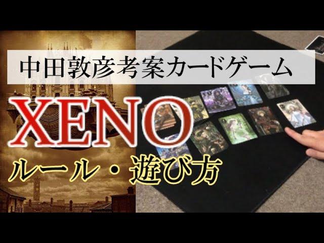ルール ゼノ 【初心者向け】XENO(ゼノ)の勝ち方や細かいルールを学ぼう|少年・死神・貴族・賢者・皇帝・英雄の効果やルールを動画で解説