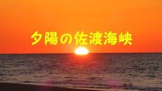 夕陽の佐渡海峡(歌)(Japanese song for the Sado strait in the glowing evening)/渡 健