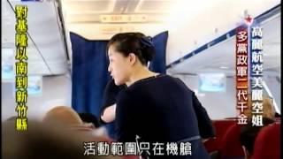 """""""一星級""""北韓高麗航空初體驗 (2014/6/6)"""