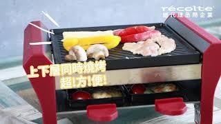 日本recolte | Grand Melt煎烤盤-餐桌上的烤肉趴