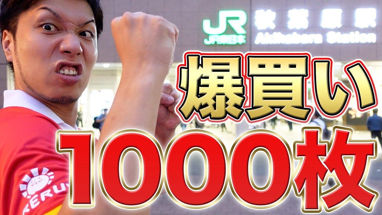 【壮絶】秋葉原で1000枚爆買いするカード屋社長【1000日投稿記念】Buy 1000 cards in Akihabara