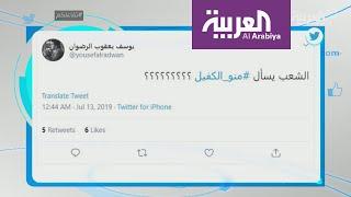 تفاعلكم | منو الكفيل.. كويتيون يتساءلون بعد إيقاف خلية اخوانية