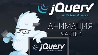 Уроки jQuery #5 | Анимация. Часть 1.Hide.Show.SlideUp.SlideDown