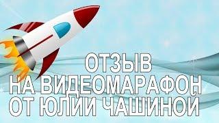 Отзыв на видеомарафон ракета от Юлии Чашиной