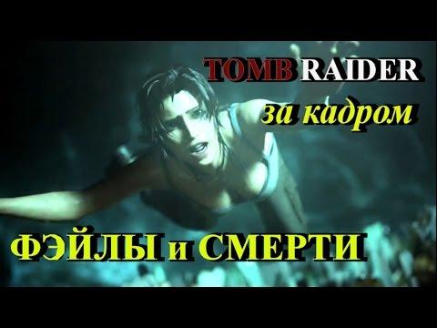 Все о Tomb Raider