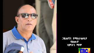 EBC : Journalist Samson Mamo speaks about the ongoing protests in Ethiopia
