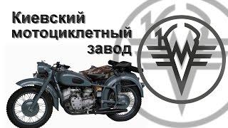 История мотоциклов - КМЗ 'Днепр'