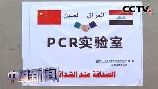 [中国新闻] 中国援建核酸检测实验室在伊拉克巴格达揭牌   新冠肺炎疫情报道