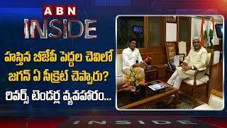 CM YS Jagan meet with BJP Senior Leaders heats up Politics in AP | Inside