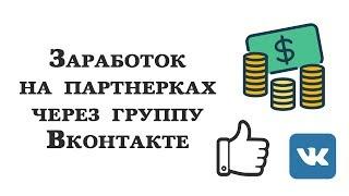 Заработок на партнерках через Вконтакте. Что я сделала за 5 дней тренинга