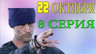 Битва экстрасенсов 17 сезон 8 серия 22 октября (ИТОГИ)