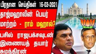 இன்றைய பிரதான செய்திகள் 16-03-2021 | Today Sri Lanka – Tamil Nadu News | TubeTamil News