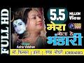 मेरा भोला है भंडारी | आशा वैष्णव & दिनेश राणा | MAA Films | Mera bhola h bhandari | Asha Vaishanv