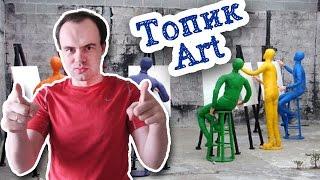 Art топик устная тема искусство средний уровень