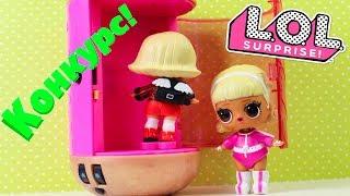 Куклы ЛОЛ Двойной КОНКУРС! Гонки и Приз ЛОЛ Декодер Мультики про куклы Игрушки #LOL Surprise