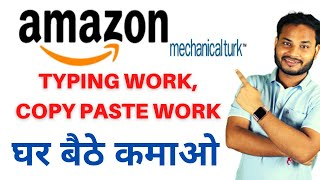 Work from home jobs | Amazon work from home jobs | Amazon Mechanical Turk | Part-time jobs | Amazon|
