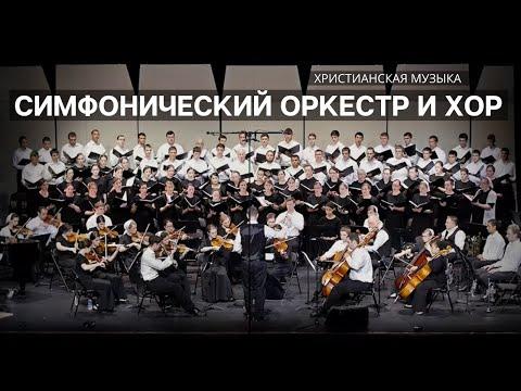 Симфонический оркестр и