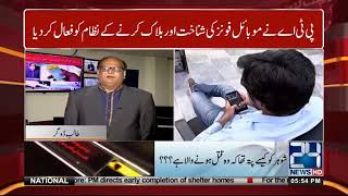 Unverified New Mobile Phones will not be Used   24 News HD thumbnail