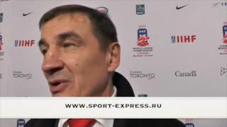Валерий Брагин после победы Словакией - 2:0