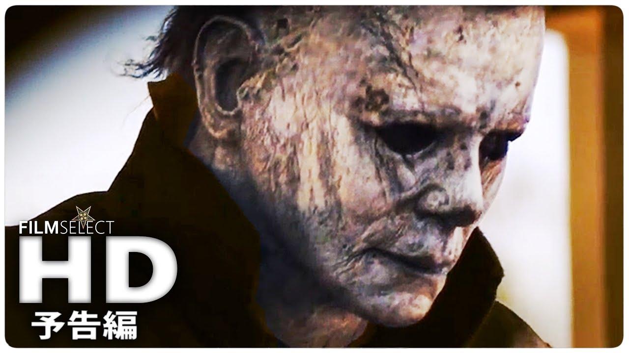halloween 2019 film stream deutsch