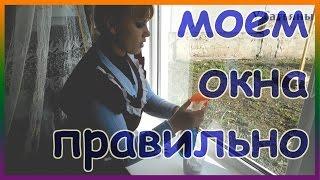 видео Как помыть окна в квартире без разводов