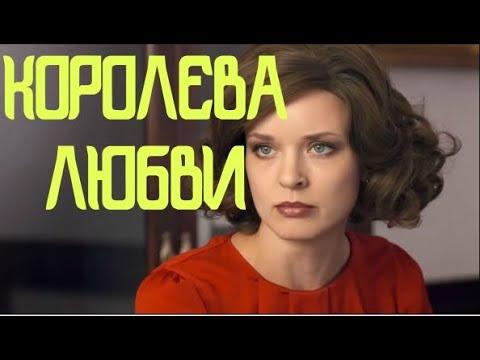 Изумительно красивая  КОРОЛЕВА ЛЮБВИ  Русские мелодрамы 2020 новинки HD 1080P