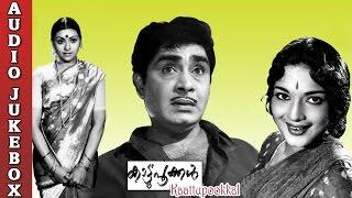 Kaattupookkal (1965) full songs jukebox | madhu, devika | old malayalam movie songs