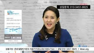 한국지역경제활성화협동조합 알칼리이온수기