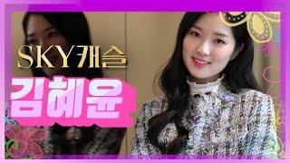[인터뷰] 'SKY캐슬' 김혜윤