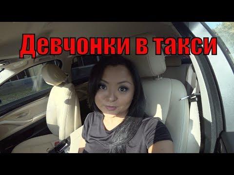 Работа девушки в Яндекс такси на BMW 520d/Baby_J Driver