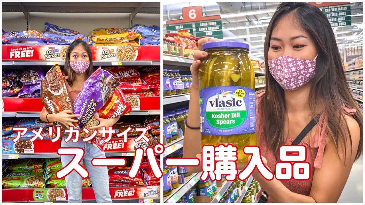 【アメリカ生活】スーパーでの購入品   食品の値段   アメリカのビッグサイズの物紹介します!