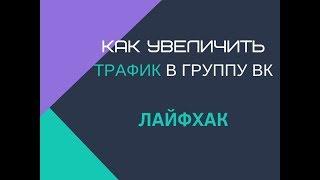 ТРАФИК В ГРУППУ ВК