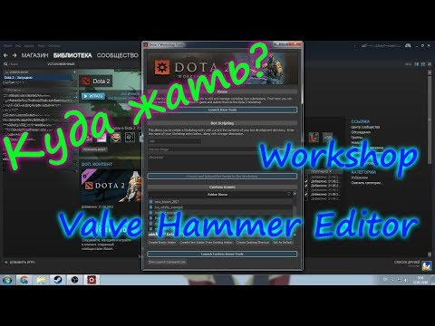 видео: dota 2 workshop tools -1- : Создание простой карты в valve hammer editor