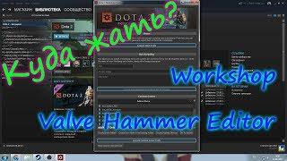 Dota 2 Workshop Tools -1- : Создание простой карты в Valve Hammer Editor