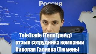 TeleTrade (ТелеТрейд): отзывы Телетрейд от сотрудника партнерского офиса  Николая Галиева (Тюмень)
