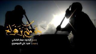 خدمكم يزهراء   الملا عمار الكناني - حسينية آية الله السيد عدنان الغريفي<br />إيران - المحمرة