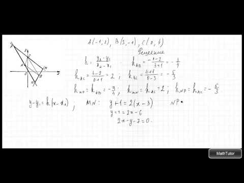 """19. Решение типовых задач по теме """"Прямая на плоскости"""""""