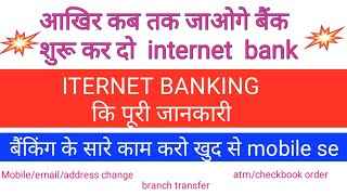 What is internet/mobile banking।।Benefits of net banking।।why need of online banking।