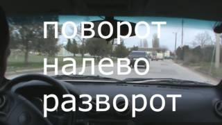 проезд перекрестков с круговым движением, вождение город 3 2017г.