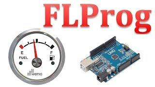 FLprog - датчик топлива