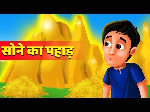 सोने का पहाड़ कहानी | Mountain Of Gold Story | Hindi Kahaniya For Kids | Moral Stories For Kids